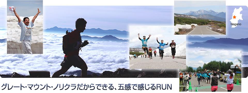 2013乗鞍天空マラソン宿泊パック