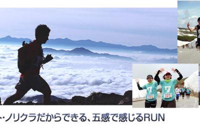 Jun. 22-23 Tenku Marathon Package;  from ¥8,400