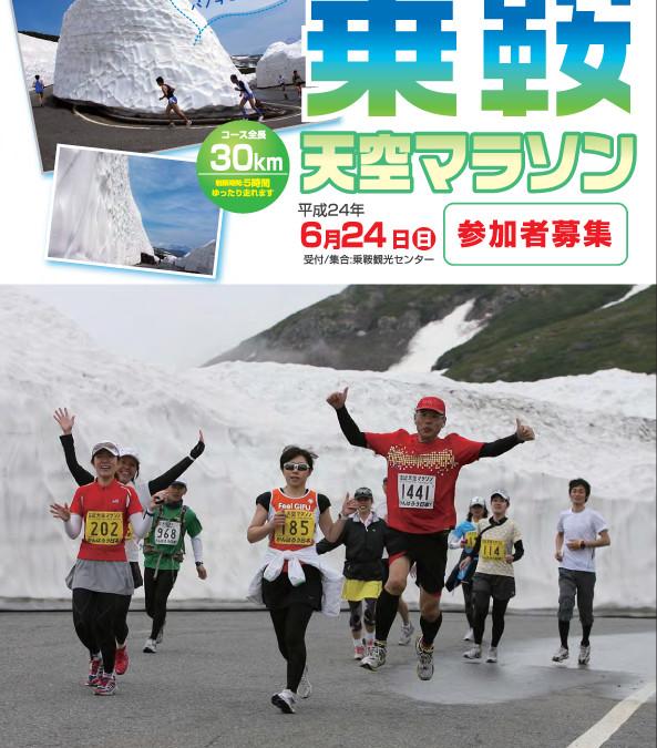 第7回 乗鞍天空マラソン