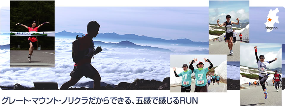 Jun. 22-23 Tenku Marathon Package;  from ¥8.400