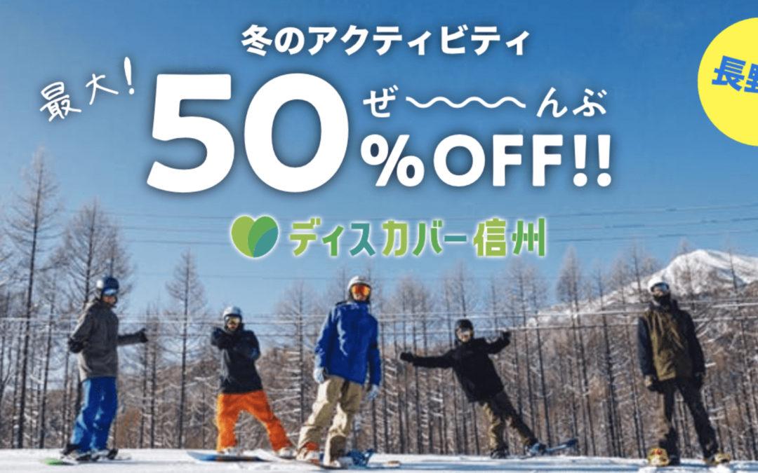 冬のアクティビティ50%Off!! – ディスカバー信州